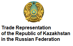 Trade Representation of the Republic of Kazakhstan in the Russian Federation